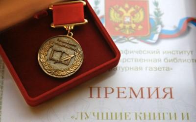 Национальная премия «Лучшие книги и издательства го-да»